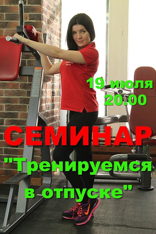 Семинар в фитнес-клубе «О2» «Тренируемся в отпуске»