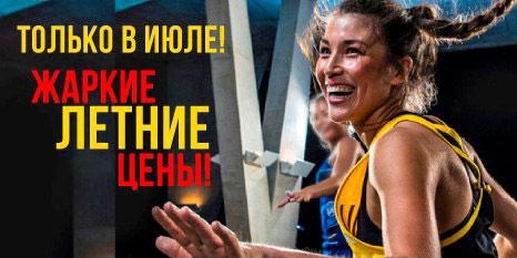 Только в июле! Жаркие летние цены на фитнес + бассейн в клубе «Pride Club Видное»!