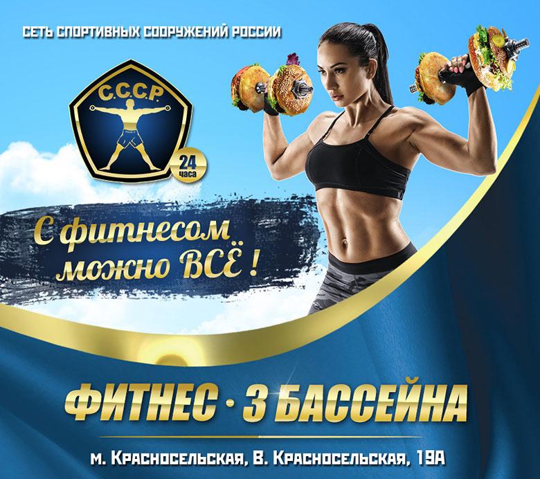 Самые жаркие предложения этого лета! Скидки на фитнес -30% в клубе «С.С.С.Р. Красносельская»!