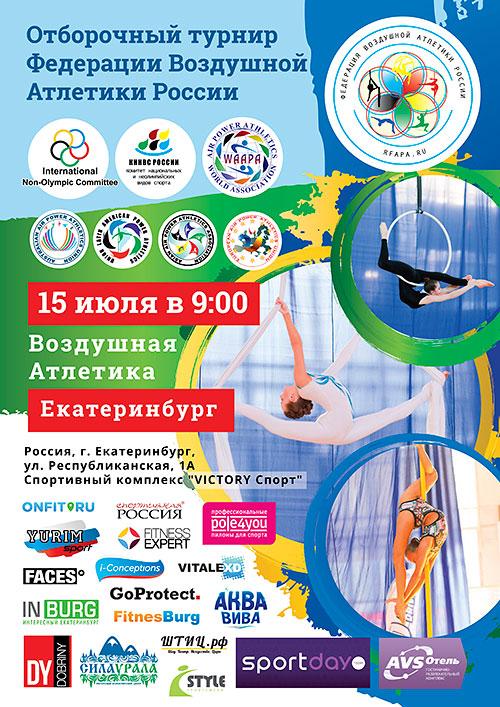 Отборочный турнир «Воздушная Атлетика-2017, Екатеринбург»