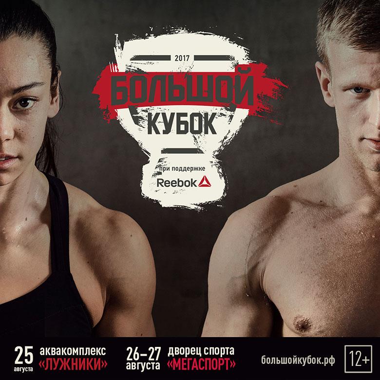 В Москве пройдет чемпионат за звание самых физически подготовленных людей — «Большой кубок»