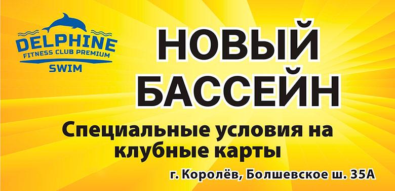 Специальные условия на клубные карты в фитнес-клубе «Delphine Fitness Swim Болшевское шоссе»!