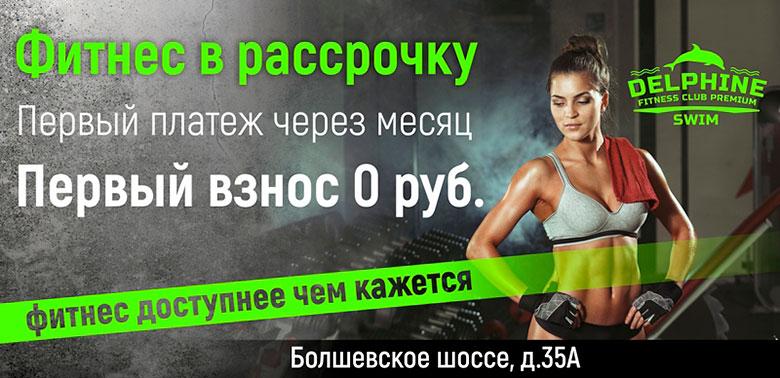 Фитнес в рассрочку в клубе «Delphine Fitness Swim Болшевское шоссе»