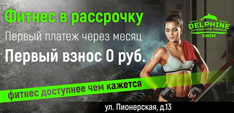 Фитнес в рассрочку в клубе «Delphine Fitness Swim Пионерская»