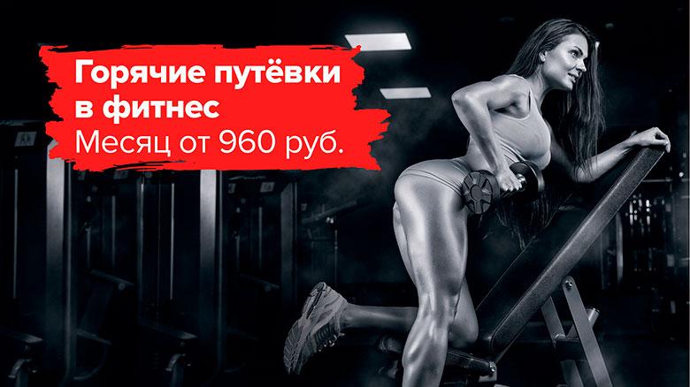 Акция «Горячие путевки в фитнес»! в клубах «Планета Фитнес»