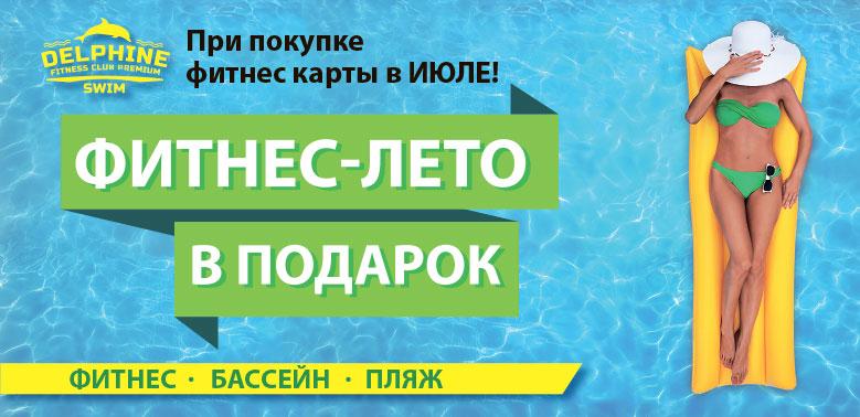 Фитнес-лето в подарок в клубе «Delphine Fitness Swim Болшевское шоссе»!