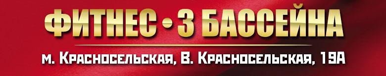В честь Дня рождения сети, при покупке 2-х карт, третья в подарок в фитнес-клубе «С.С.С.Р. Красносельская»!