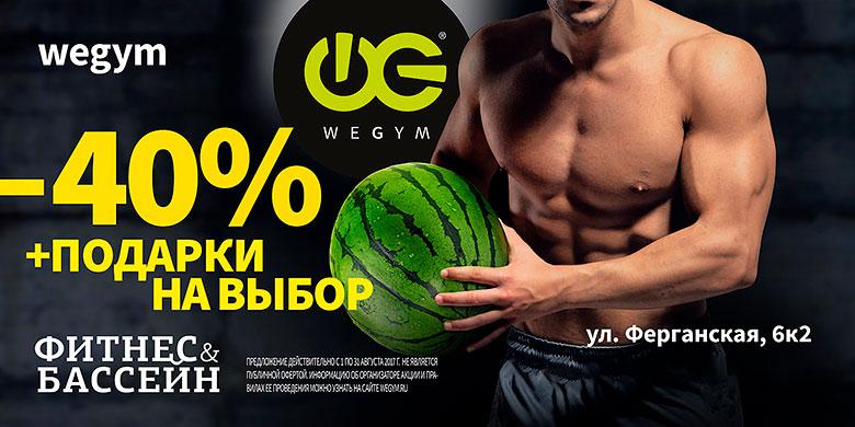 Только в августе! Скидка 40% + подарки на выбор в фитнес-клубе «WeGym Ферганская»!