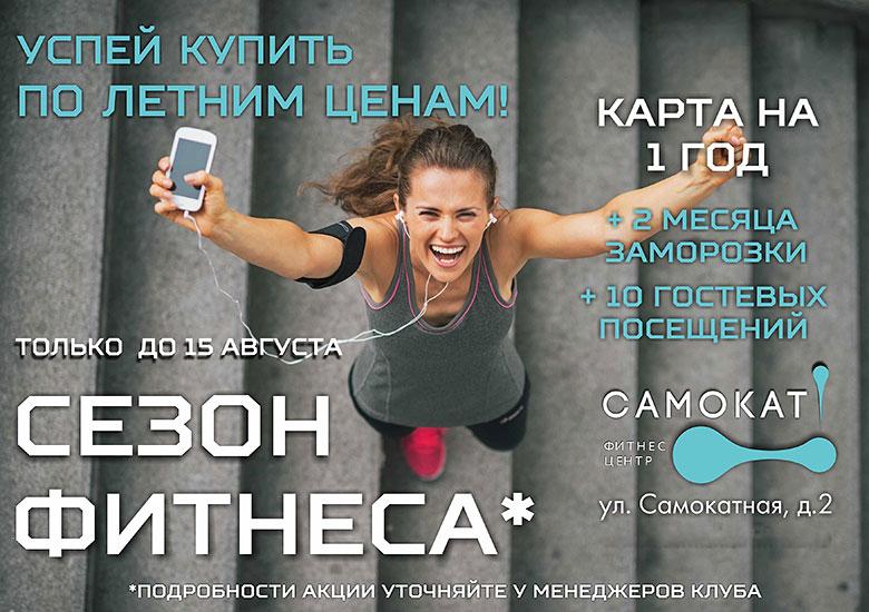Фитнес-карта по летним ценам + 2 месяца заморозки + 10 гостевых посещений в клубе «Самокат»!