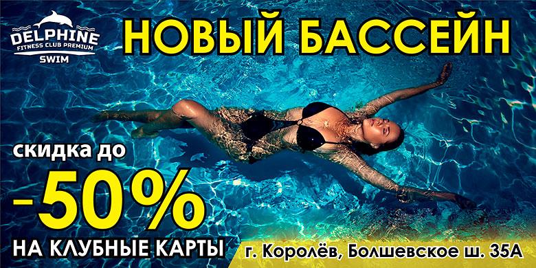 Скидка до 50% на клубные карты в фитнес-клубе с бассейном «Delphine Fitness Swim Болшевское шоссе»!