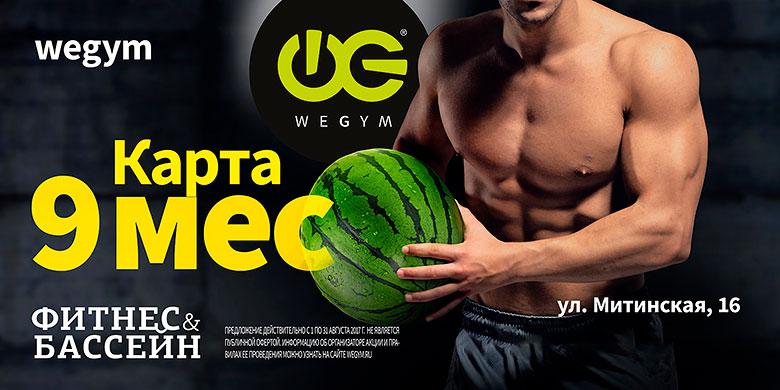 Бери сезон! Любая карта на 9 месяцев по специальной цене в фитнес-клубе «WeGym Митино»!