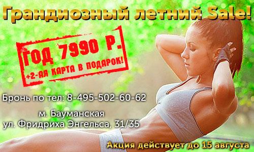 Грандиозный летний Sale в фитнес-клубе «GFS Бауманская»!