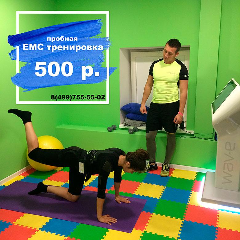 Пробная EMS-тренировка за 500 руб. в «Школе осознанного здоровья Bodybrand»!