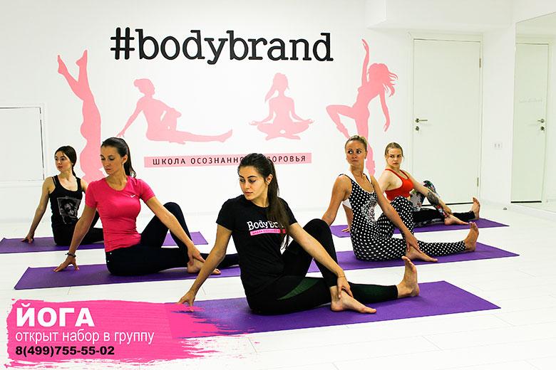 Открыт набор в группу йоги в в «Школе осознанного здоровья BodyBrand»!