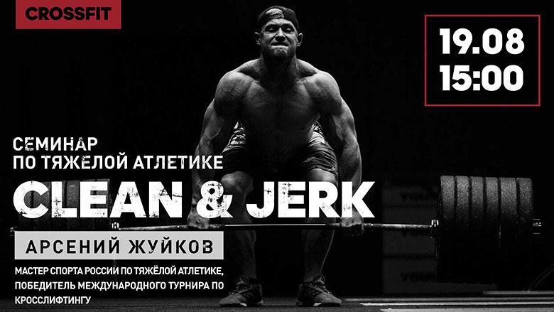 19.08 в 15:00 семинар по тяжелой атлетике от Арсения Жуйкова в клубе The Base Fitness