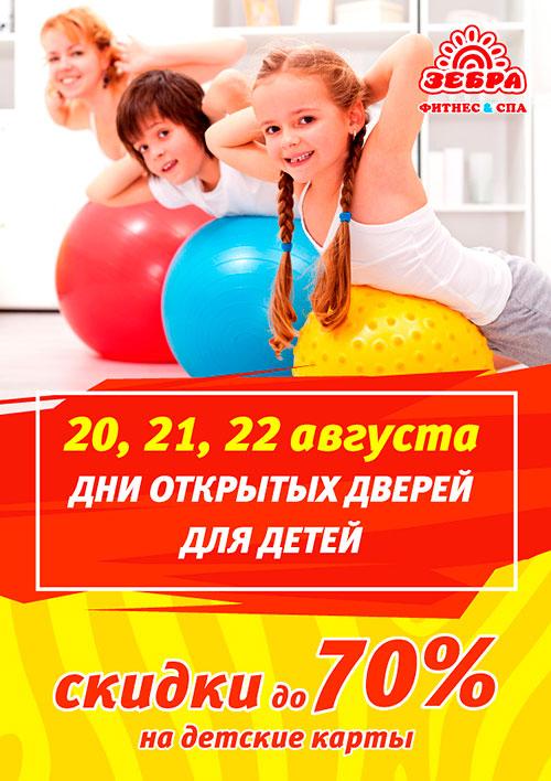 В августе в сети фитнес-клубов «Зебра» проходят детские Дни открытых дверей! Скидки на карты до 70%!
