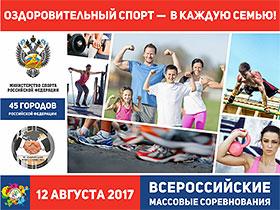 Состоялись Всероссийские массовые соревнования «Оздоровительный спорт — в каждую семью»