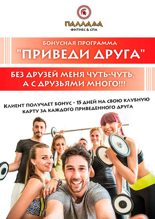Бонусная программа «Приведи друга» в сети фитнес-клубов «Паллада»