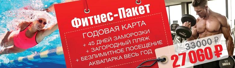 Акция «Фитнес-пакет» за 27 060 руб. в клубе «Юна Aqua Life Первомайская»!