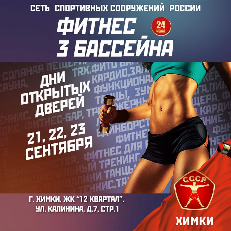 21, 22, 23 сентября Дни открытых дверей в фитнес-клубе «С.С.С.Р. Химки»!