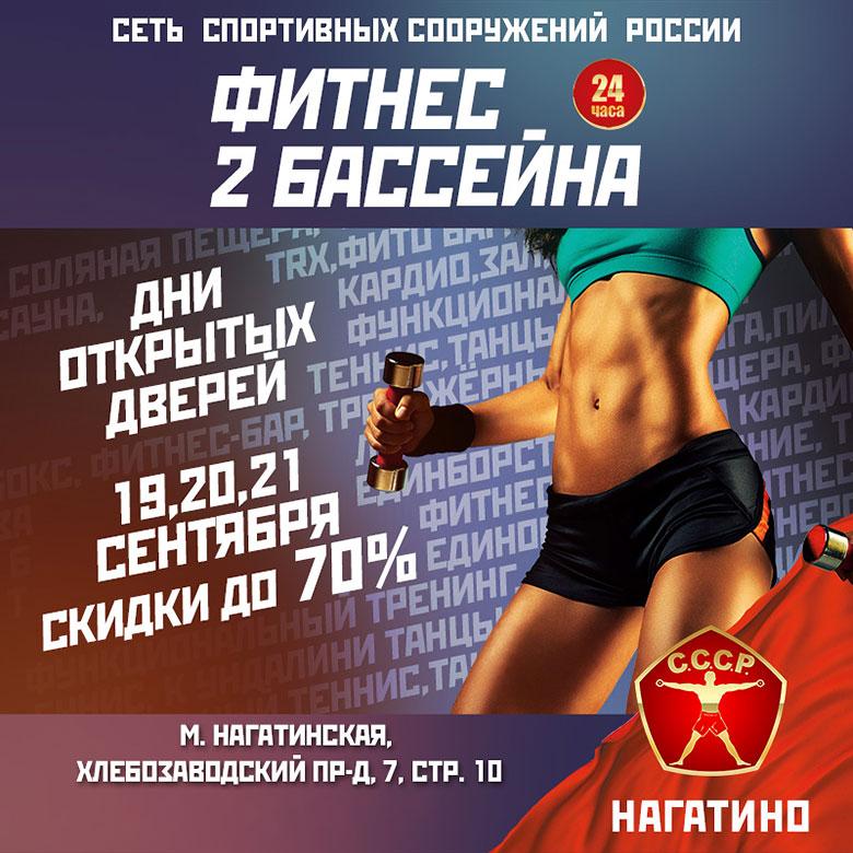 Дни открытых дверей! 19, 20, 21 сентября скидки до 70% в фитнес-клубе «С.С.С.Р. Нагатинская»!