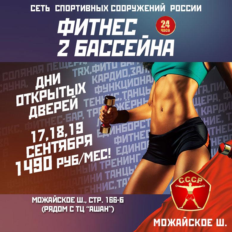 Дни открытых дверей! 17, 18, 19 сентября фитнес 1490 руб./мес. в клубе «С.С.С.Р. Можайское ш.»!