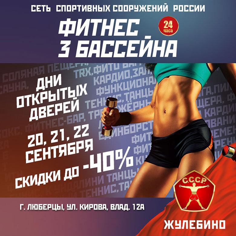 20, 21, 22 сентября Дни открытых дверей! Скидки до 40% в фитнес-клубе «С.С.С.Р. Жулебино»!