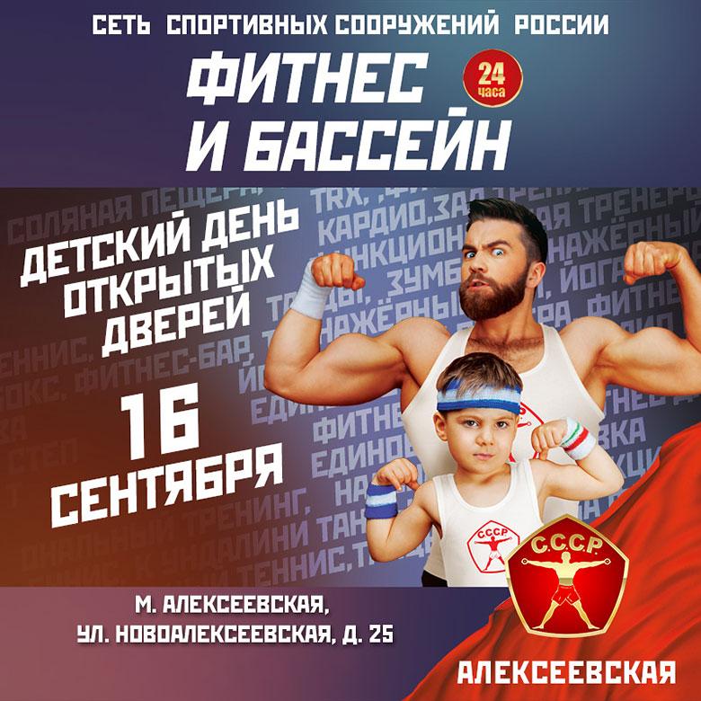 16 сентября День открытых дверей в фитнес-клубе «С.С.С.Р. Алексеевская»!