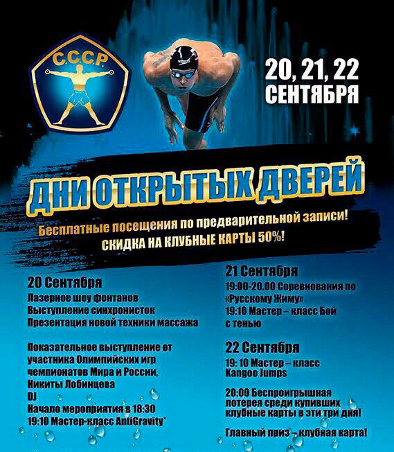Дни открытых дверей в фитнес-клубе «С.С.С.Р. Красносельская»!