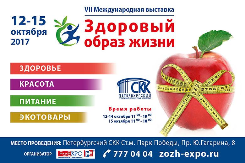 VII Международная выставка «Здоровый образ жизни»