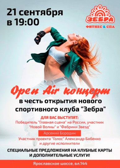 Open Air концерт в честь открытия нового спортивного клуба «Зебра Ярославка»!