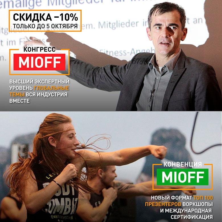 Льготные цены на MIOFF до 5 октября