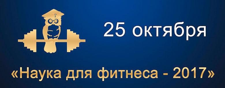 V Всероссийская конференция «Наука для фитнеса — 2017»