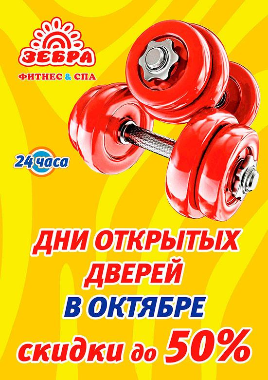 В октябре в фитнес-клубах «Зебра» проходят Дни открытых дверей! Скидки до 50%!