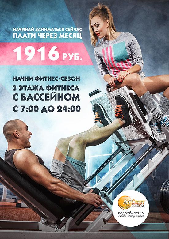 Начни фитнес-сезон в клубе «Арт-Спорт»!