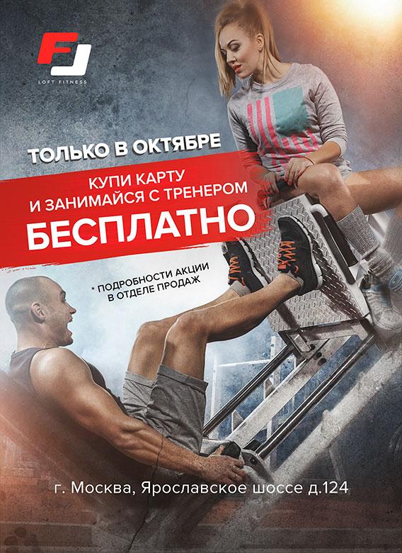 Акция на клубную карту «Тренируйся с тренером бесплатно!» в фитнес-клубе Loft Fitness!