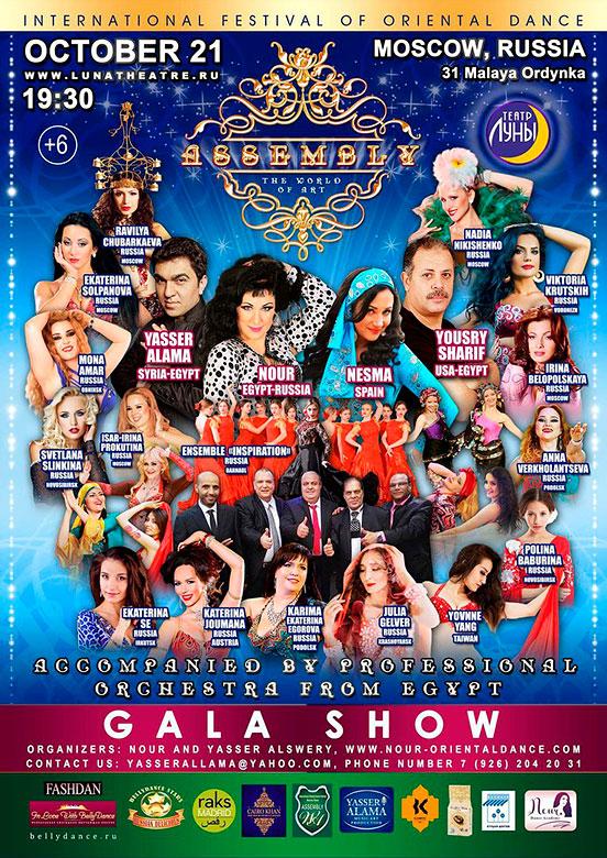 XII Международный фестиваль восточного танца и песни «Ассамблея»