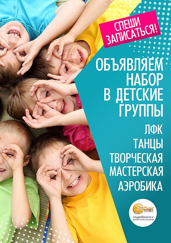 Спешите записать ваших детей на групповые программы в фитнес-клуб «Арт-Спорт»!