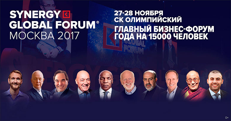 Synergy Global Forum 2017