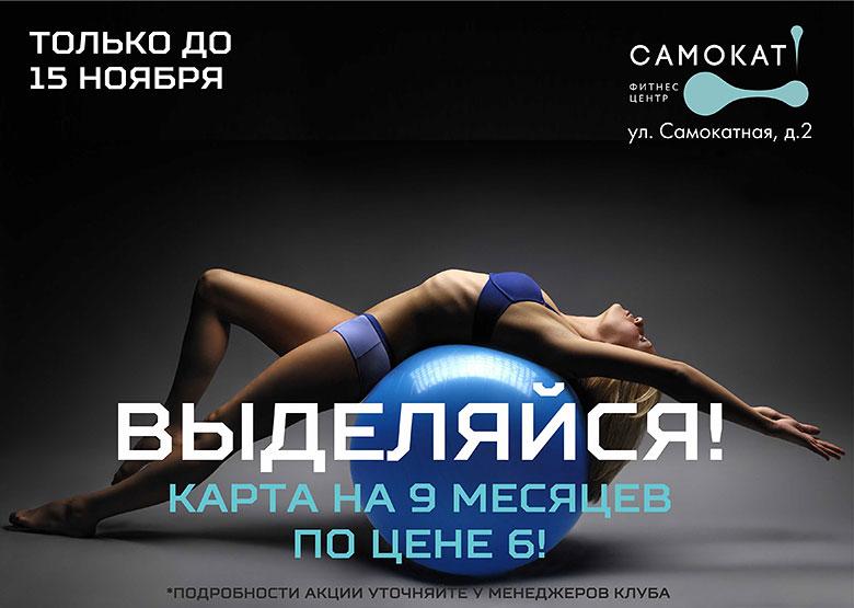 Клубная карта на 9 месяцев по цене 6 в фитнес-клубе «Самокат»!