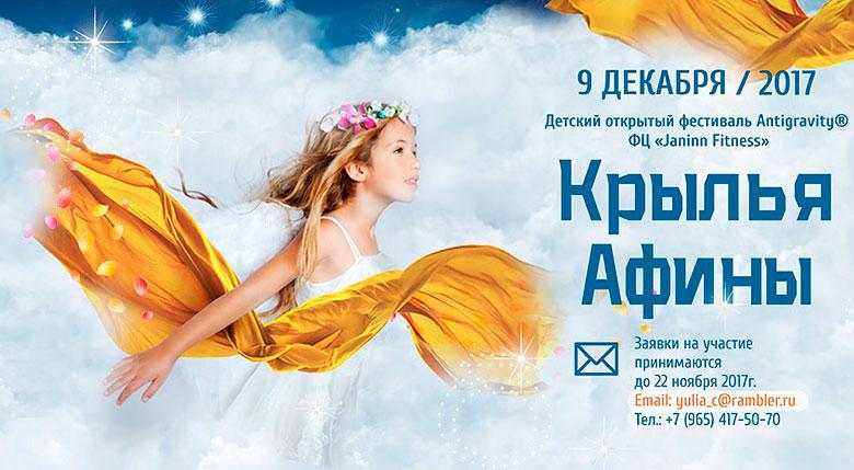 Открытый фестиваль Antigraviry «Крылья Афины» в фитнес-клубе в Janinn Fitness