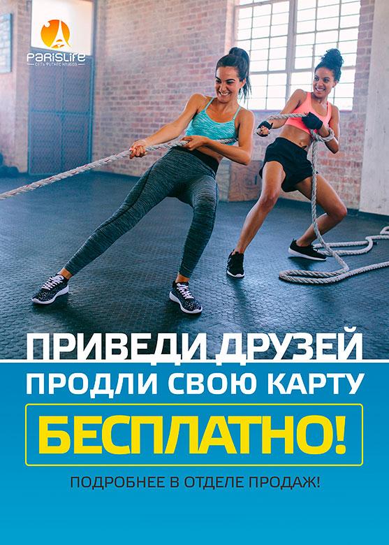 Приведи друзей и продли карту — бесплатно в фитнес-клубах Paris Life!