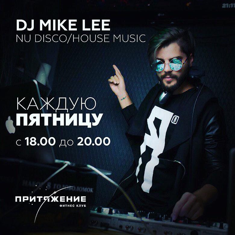 Каждую пятницу DJ Mike Lee в фитнес-клубе «Притяжение»