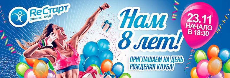 23 ноября День рождения фитнес-клуба «РеСтарт»! Нам 8 лет!