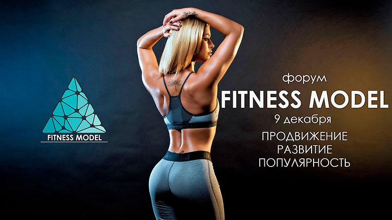 Форум Fitness Model