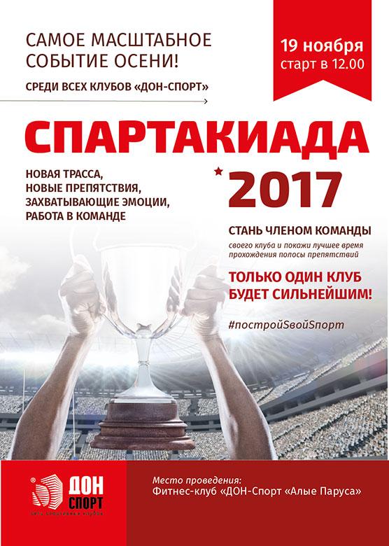 19 ноября — самое масштабное событие осени в сети «Дон-Спорт». Спартакиада 2017!