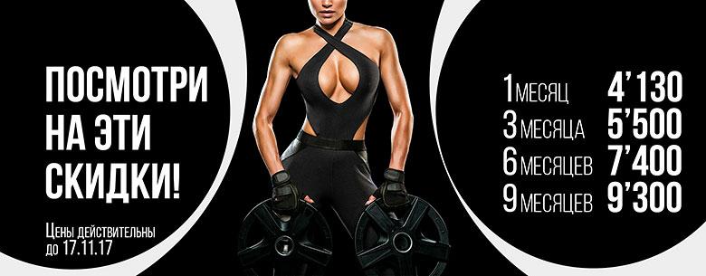 Посмотри на эти скидки в фитнес-клубе «Paris Life Дмитровка»!