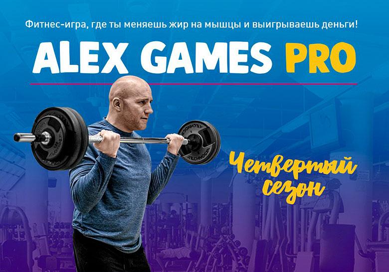 Четвертому сезону ALEX GAMES PRO быть!