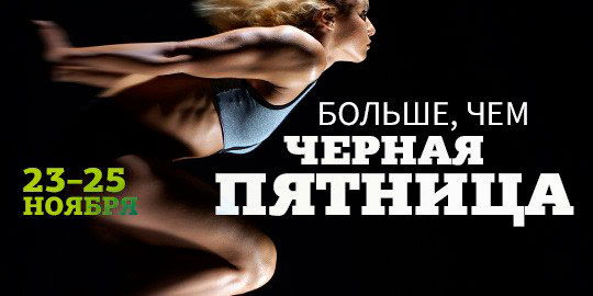Черная пятница в фитнес-клубе «WeGym Синица»!