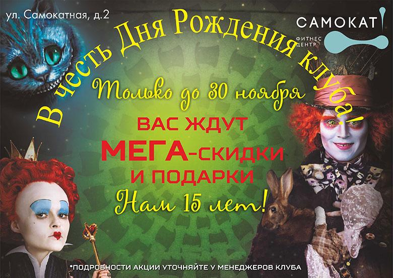 Мегаскидки на клубные карты и подарки в честь Дня рождения клуба «Самокат»! Нам 15 лет!